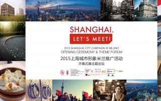 上海城市形象2015米兰推广活动 开幕式暨主题论坛