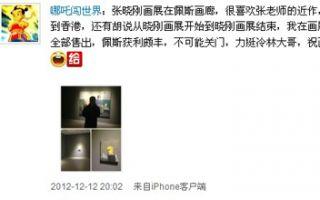 传佩斯北京搬离798:赵旭辟谣
