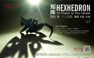 """原田透呈现""""矩阵Hexhedron"""""""