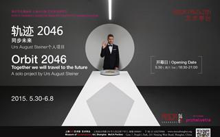 """Urs August Steiner与他飞驰的""""轨迹2046"""""""