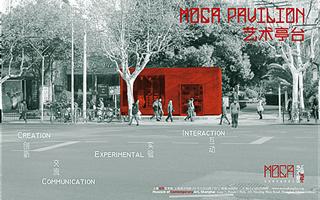 Moca Pavilion——年轻艺术家的实验场