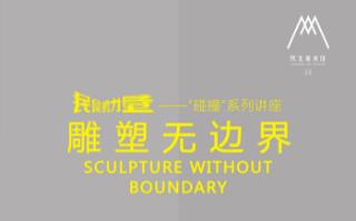 """民间的力量 """"碰撞""""系列讲座:张大力与伍伟畅谈""""雕塑无边界"""""""