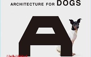 "展览预告:""为了爱犬 Architecture for Dogs 展""全球巡展登陆上海"