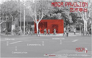 年轻艺术家的平台——Moca Pavilion艺术亭台