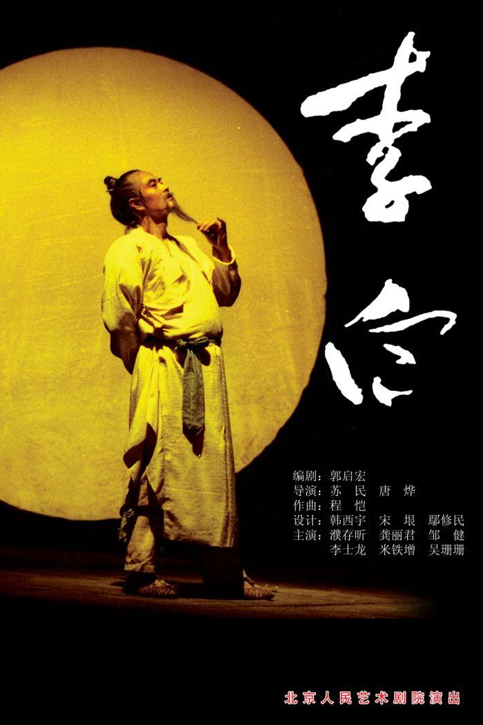 """话剧《李白》海报 7月17日,北京人艺历史大戏《李白》在首都剧场上演,演出将持续至7月26日。这部首演于1991年的作品,经过了二十多年的演绎,如今已成为人艺的当家大戏之一。 20多年间,一批批观众走进剧场。每逢上演之日,便一票难求。有网友开玩笑称:《李白》这部""""人气之作""""也有""""气人之处"""",那就是——买票难。 独特视角的完美诠释 公元8世纪50年代,唐朝的巍巍大厦在安史乱军的马蹄声中坍塌了。诗人李白满怀爱国热忱,入了永王幕府,壮志凌"""