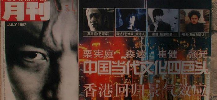 当代文化4巨头:栗宪庭、森达达、崔健、张元