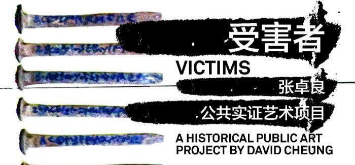 """""""受害者——公共实证艺术项目"""" 将于白盒子艺术馆开幕"""