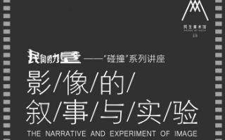 民间的力量——碰撞:影像的叙事与实验