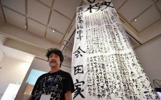 日艺术家作品遭下架 因讽刺首相安倍的历史观