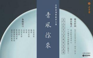 """""""青风徐来:全国首届青瓷系大展""""8月8日开幕"""