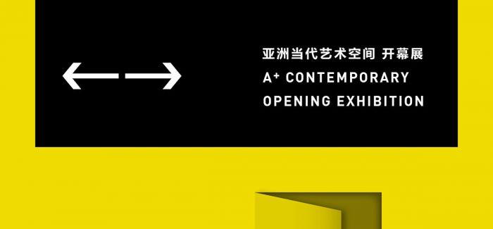 A+ Contemporary亚洲当代艺术空间开幕展—亚洲艺术中心登陆上海