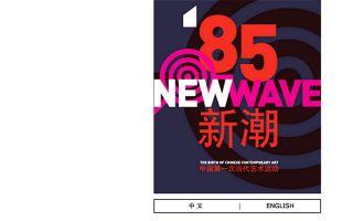 """回顾""""85新潮"""":对中国艺术界影响深远的艺术运动"""