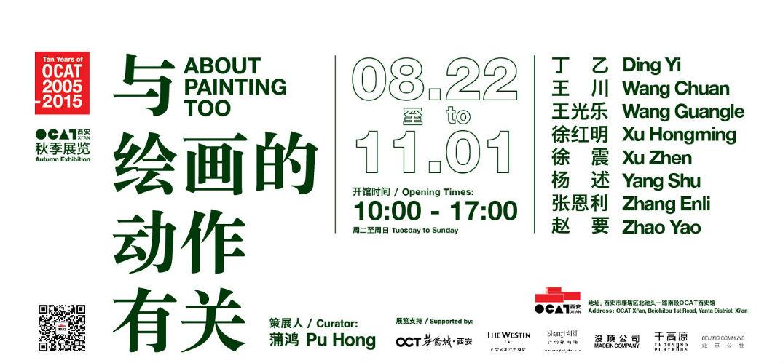 """OCAT 西安馆秋季展览:""""与绘画的动作有关"""""""
