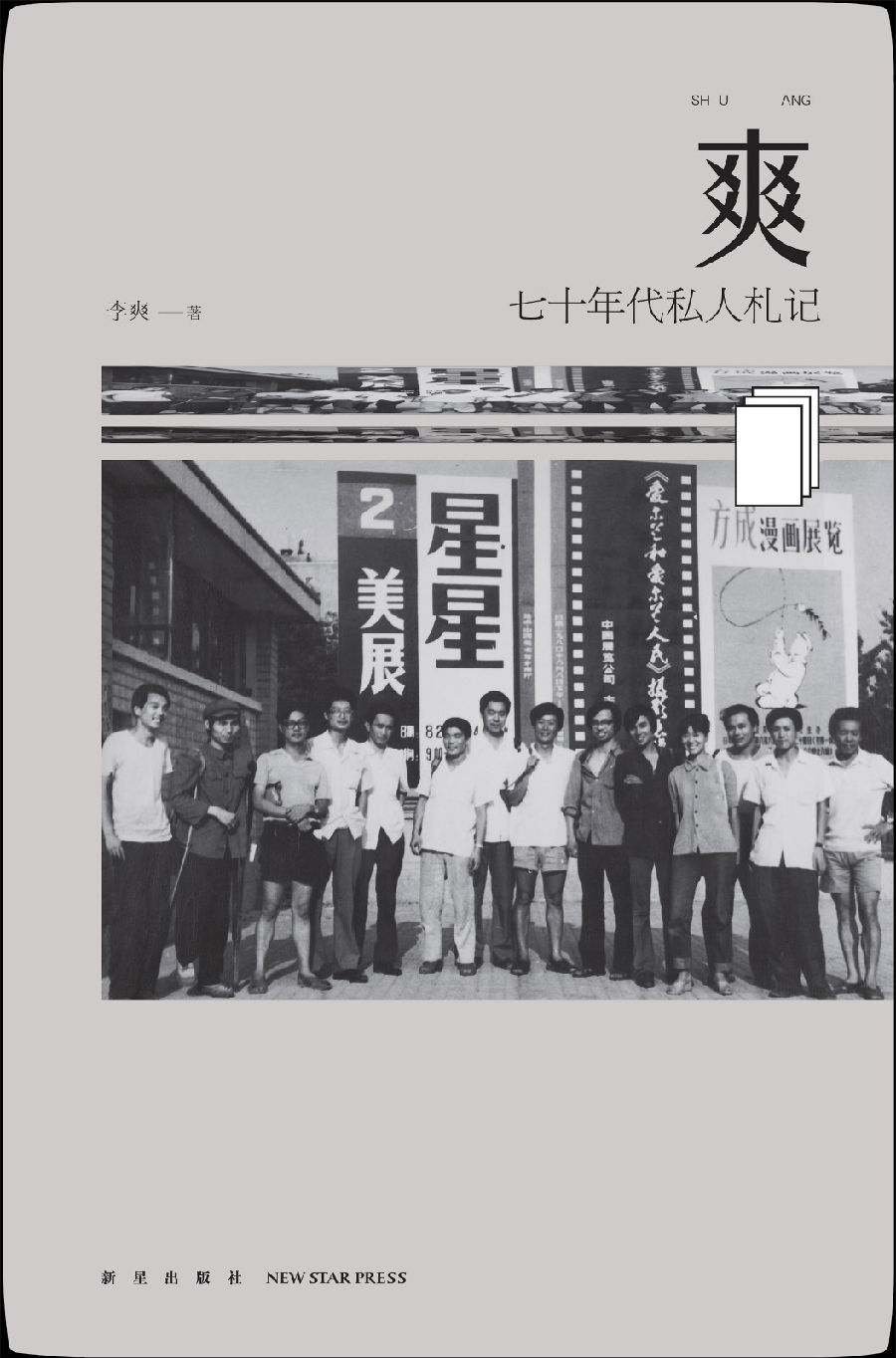 李爽著七十年代私人札记.jpg