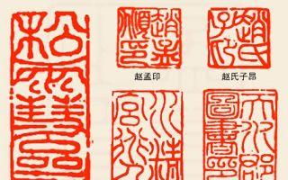 刻在石头上的中国字:中国纂刻艺术的历史渊源