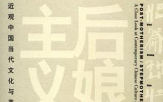 """尹吉男访谈:85新潮从""""精神幻象""""到""""近距离"""""""
