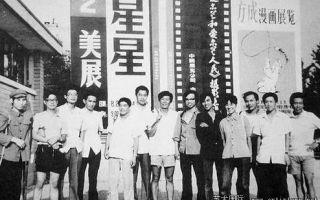 陈丹青:纪念星星美展28周年