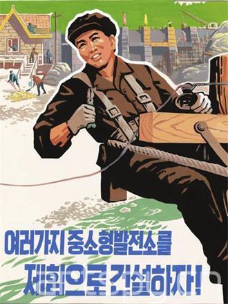 朝鲜宣传海报罕见在北京展出