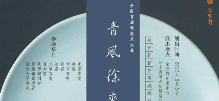 八月上海 青风徐来
