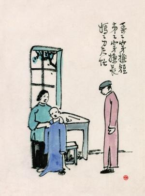 丰子恺《妙笔生花》