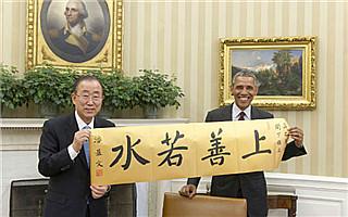 """奥巴马过生日 潘基文赠汉字书法""""上善若水"""""""