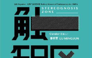 《触知区》将于红专厂当代艺术馆开幕: