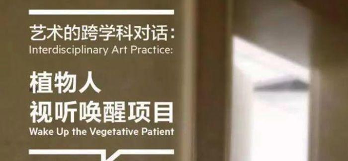 视频|吴超:植物人视听唤醒项目