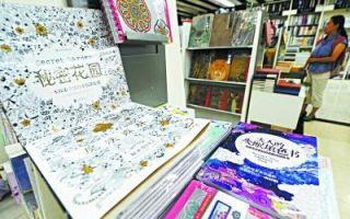 """广州一书店宣布停售""""秘密花园"""" 嫌其没养分"""