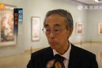 穆益林:不要强迫西方艺术圈去接纳中国画