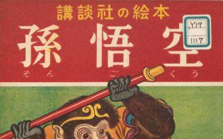 日本绘本《孙悟空》:大圣有点胖