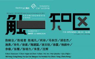 """展览""""触知区""""将于广州红专厂开幕"""