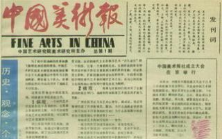 """记""""中国美术报"""""""