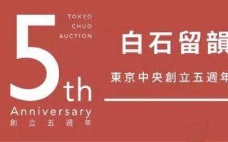 东京中央五周年拍卖呈现齐白石海外精品