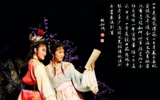 """越剧走向海外的六十年:""""它们是美妙的抒情诗篇"""""""
