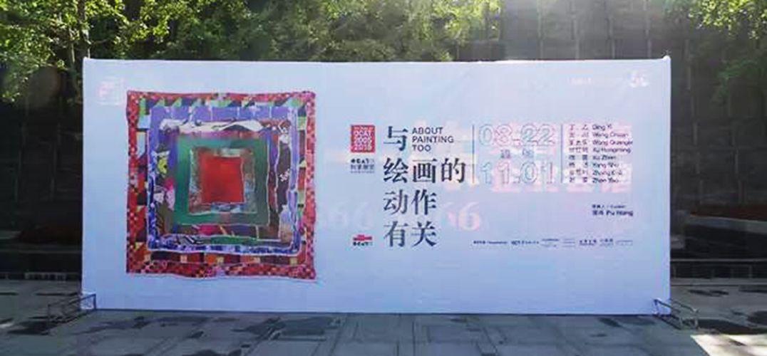 展览|OCAT十周岁生日快乐  西安馆秋季展名家名作抢先看