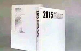 《2015中国美术批评家年度批评文集》正式出版