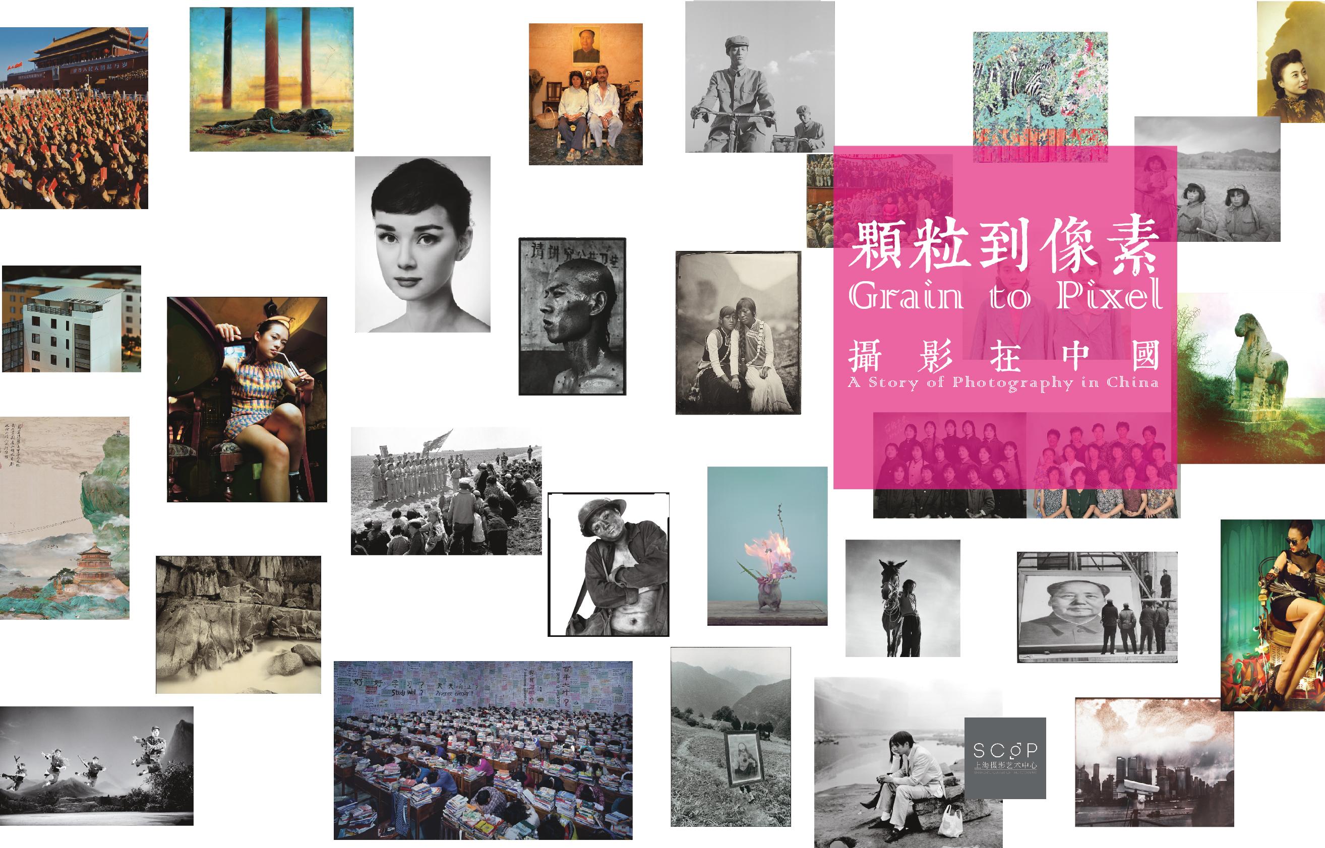 上海摄影艺术中心展览海报