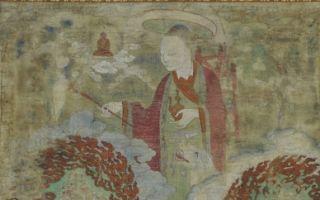 """汉和堂所藏西域画""""三藏法师像"""""""