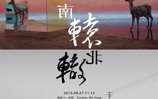 上海余德耀美术馆 三展联合开幕