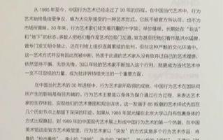 """""""中国行为艺术""""文集:总结行为艺术30年学术理论成果"""