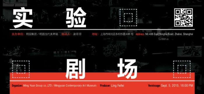 """""""实验剧场30年""""展览开幕在即:和历史重新遭遇实验戏剧"""