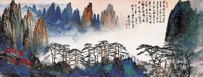 黄岳雄姿(刘海粟)