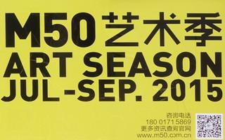 M50联合开幕,上海艺术周来袭