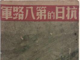 """抗战文献鉴藏:""""抗日的第八路军"""""""