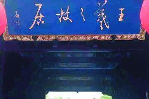 王羲之与海派书画及对日本的影响
