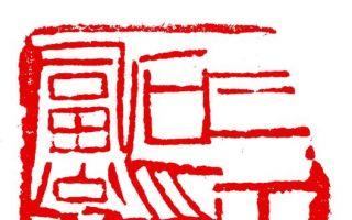 八一八北京画院秘藏齐白石画作有哪些