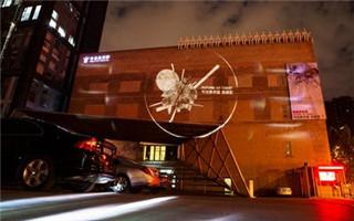 """今日美术馆开启""""未来馆""""艺术黑洞里的一场星际旅行"""