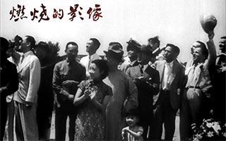 文献纪录片《燃烧的影像》正式开启全国路演 真实抗战影像烧遍大江南北