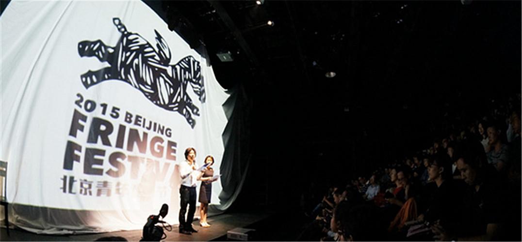 2015北京青年戏剧节近日在京举行,来自全世界7个国家和地区的22部风格各异的作品在北京6个剧场和艺术空间轮番进行近百场的演出。戏剧节由北京市文联主办,相关活动将持续至9月26日。 其间,巴西戏剧《三个悲剧女性》担纲开幕大戏,国际剧目还包括日本导演藤田贵大执导的《异形三姐妹》 、波兰的《狂人与修女》 、瑞士的《舞台假日》及法国的《灵魂归来》与《自由站》 。
