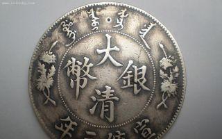 大清银币收藏价值持续上涨